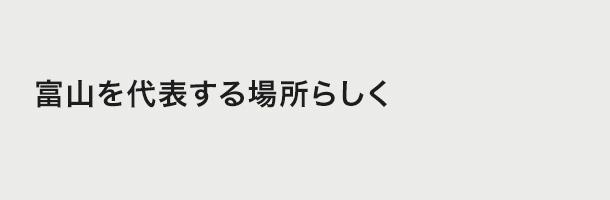 富山を代表する場所らしく